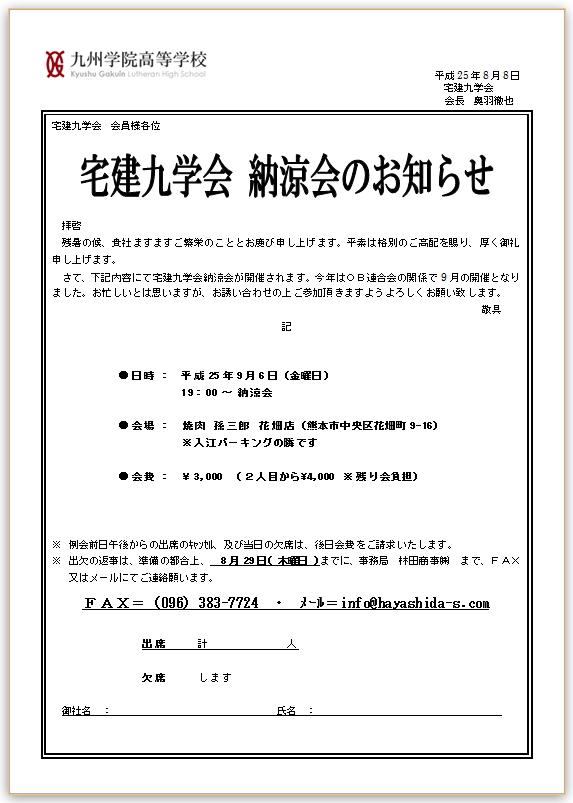 宅建九学会納涼会2013