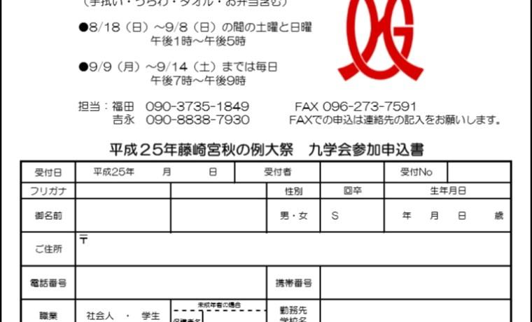 九学 藤崎宮秋季例大祭