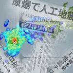 【熊本地震】震源地で放射線量が急上昇!中性子爆弾を使用か!?