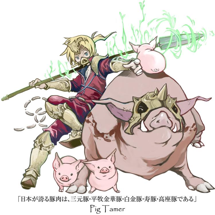 養豚家画像1