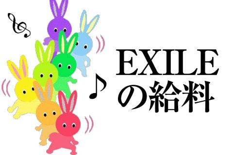 exileのお給料特集画像