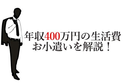 年収400万円の生活やお小遣い画像