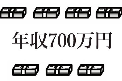 子持ち年収700万円と独身年収700万円の生活実態画像