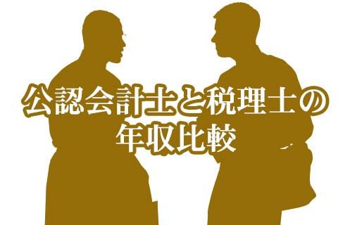 公認会計士と税理士の年収比較画像