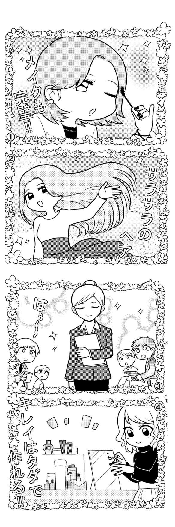 化粧品業界あるある四コマ画像1