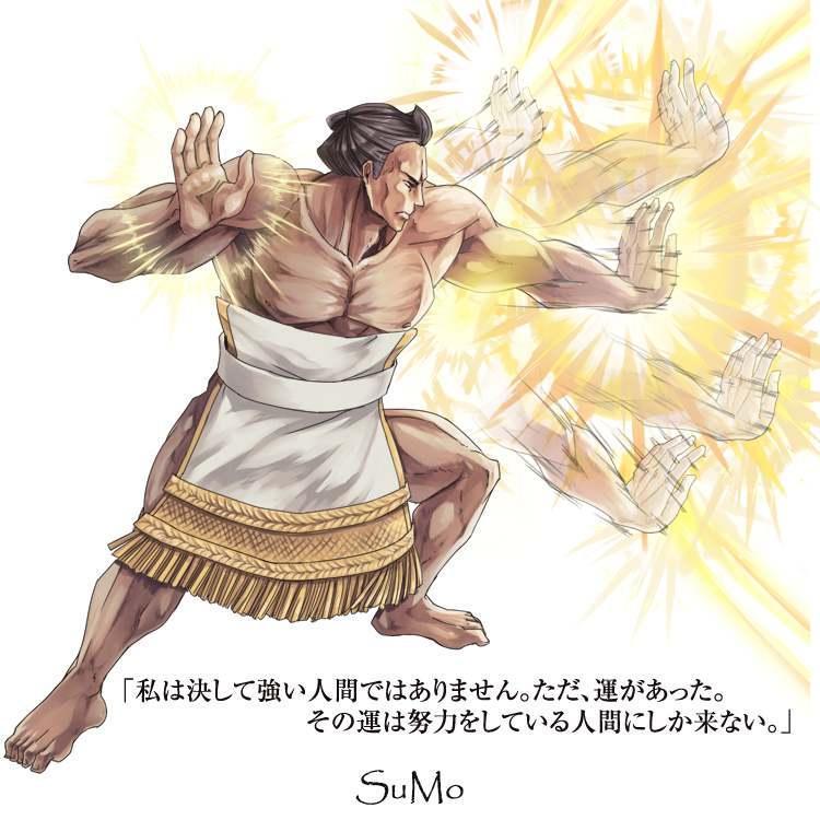 力士画像1
