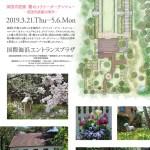 英国式庭園「春のフラワーガーデンショー」