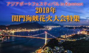 2019関門海峡花火大会特集