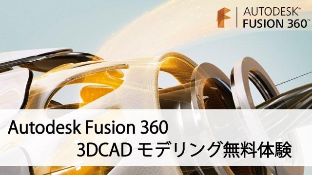 Fusion360無料体験