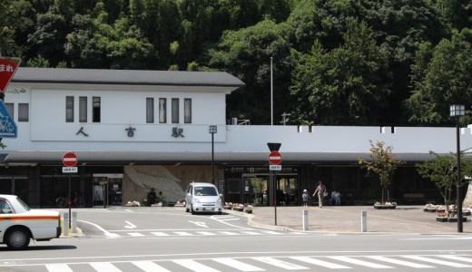 JR人吉車站