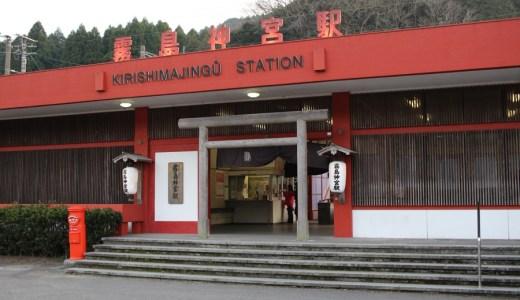 JR霧島神宮站