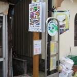 回遊巴士只週末運行,但原來平日有社區巴士可到達岩戶地區。