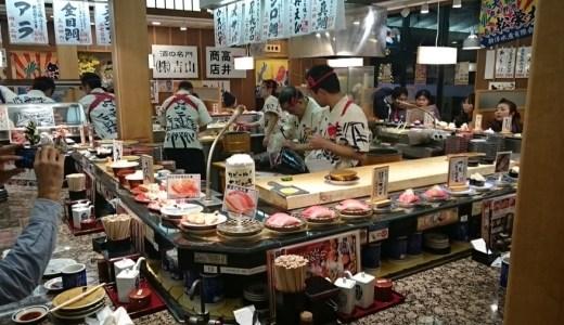 演出一流・新鮮好吃 – 廻る寿司めっけもん