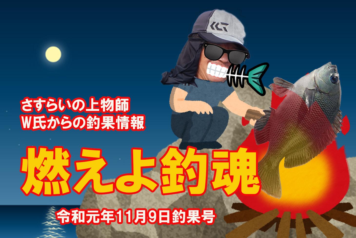 燃えよ釣魂。さすらいの上物師W氏の釣果報告。長崎県は西海市の波止場。