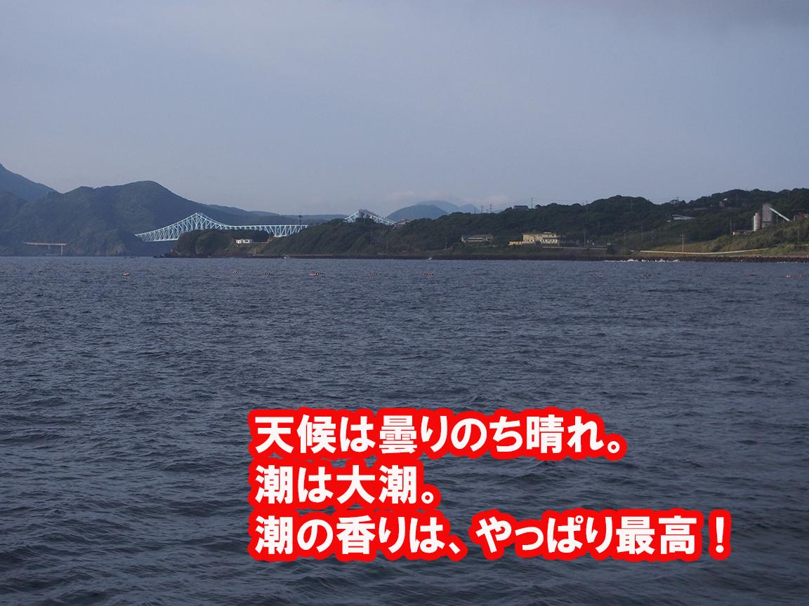 長崎県平戸市生月町の波止場。久々の海の香りに??海の香り??