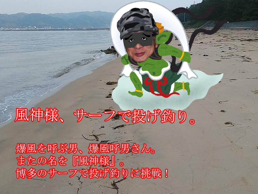 福岡市東区の大岳海岸で『風神様』が投げ釣りで得た釣果。