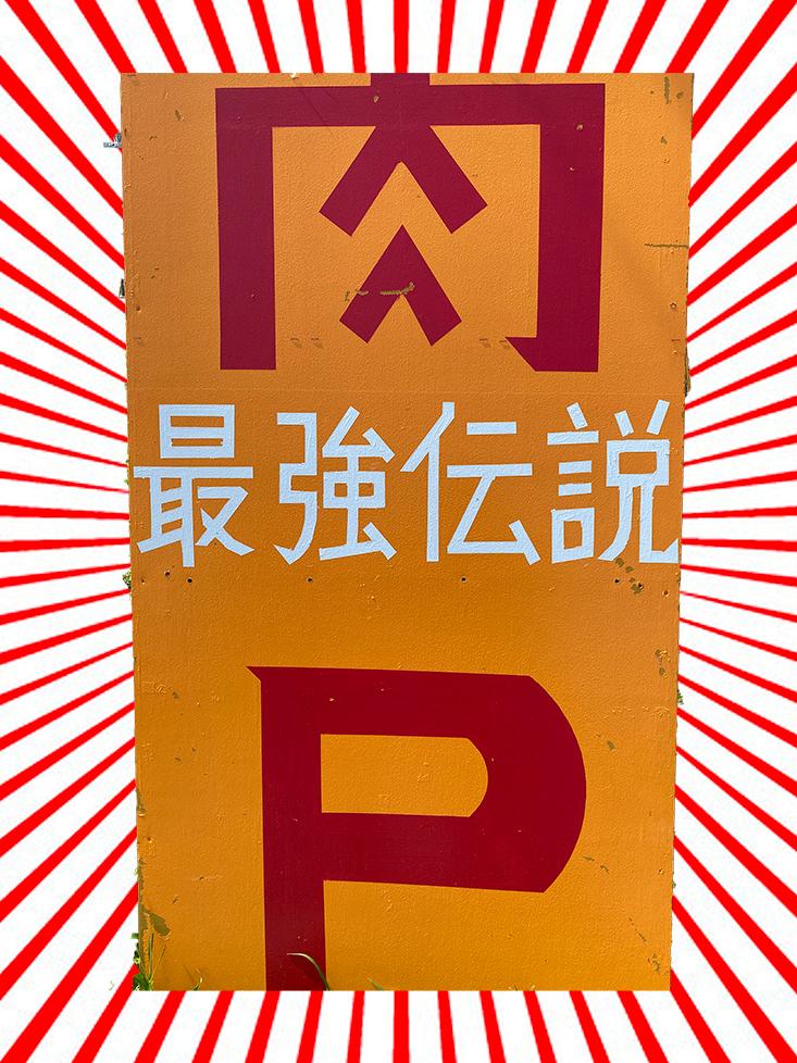 志賀島に出現した『肉最強伝説』。その伝説に触れてみたい!!