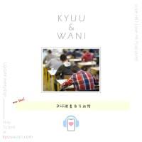Kyuu & Wani - DSE讀書技巧初階 學霸之道 香港Podcast