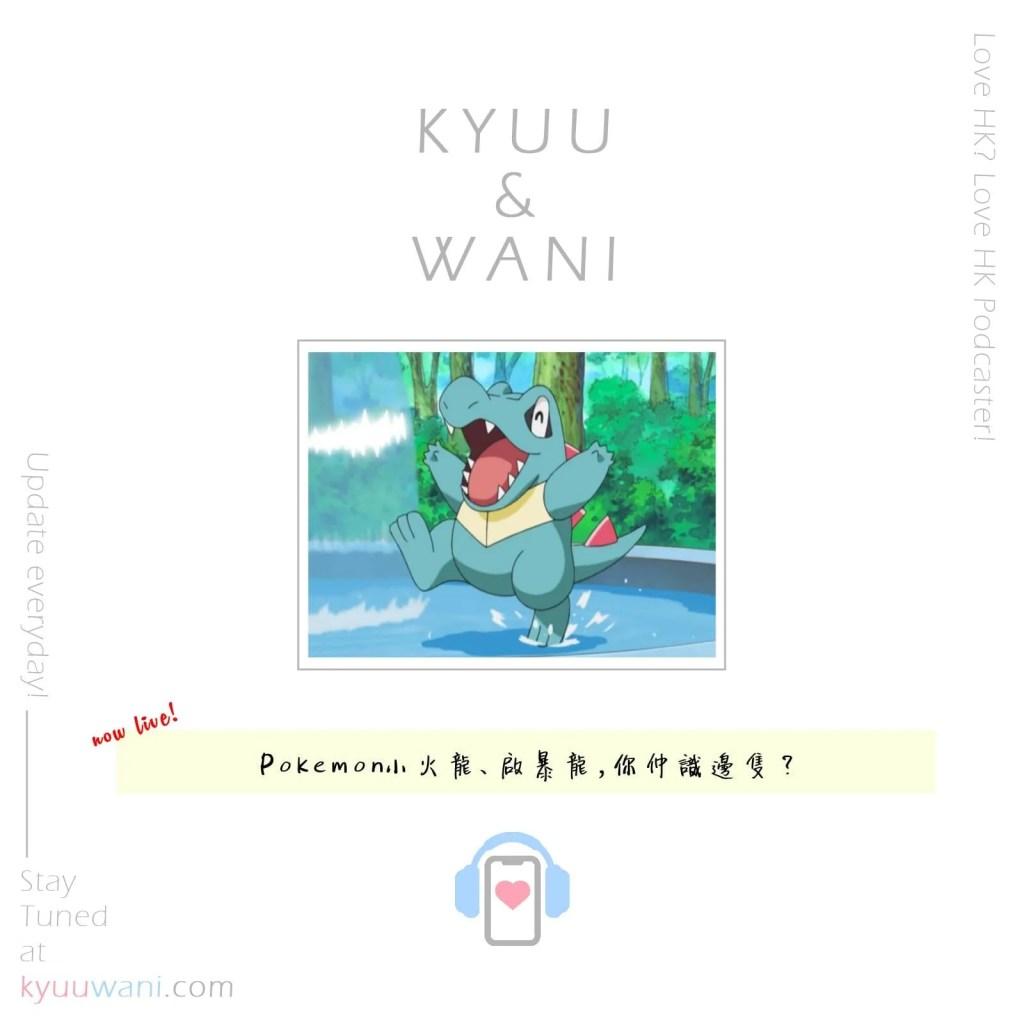 Kyuu & Wani - Pokemon小火龍、啟暴龍,你仲識邊隻? 電競日誌 香港Podcast