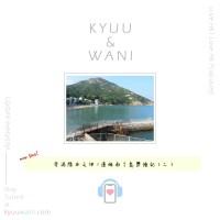 Kyuu & Wani - 香港隱世之地!邊緣南丫島歷險記(二)|遊山玩水|香港Podcast
