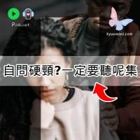Kyuu & Wani - 自問硬頸?一定要聽呢集|KW二三事|香港Podcast