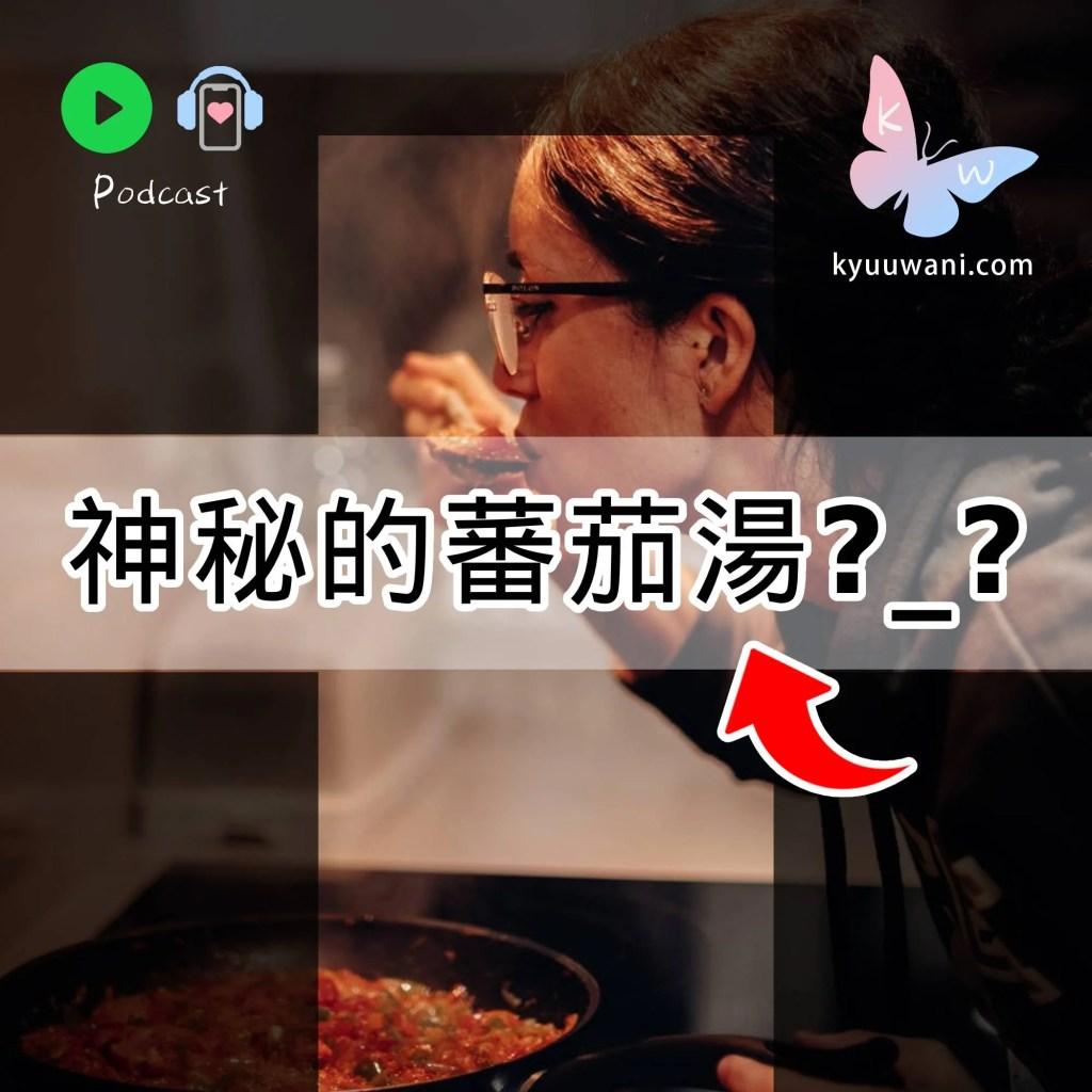 Kyuu & Wani - 神秘的蕃茄湯?_?好味! 實用工具箱 香港Podcast