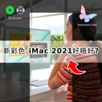 Kyuu & Wani - Apple新彩色 iMac 2021好唔好?M1晶片!|黑科技解說|香港Podcast