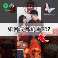 Kyuu & Wani - 如何成為駙馬爺?過大禮記事錄 KW二三事 香港Podcast