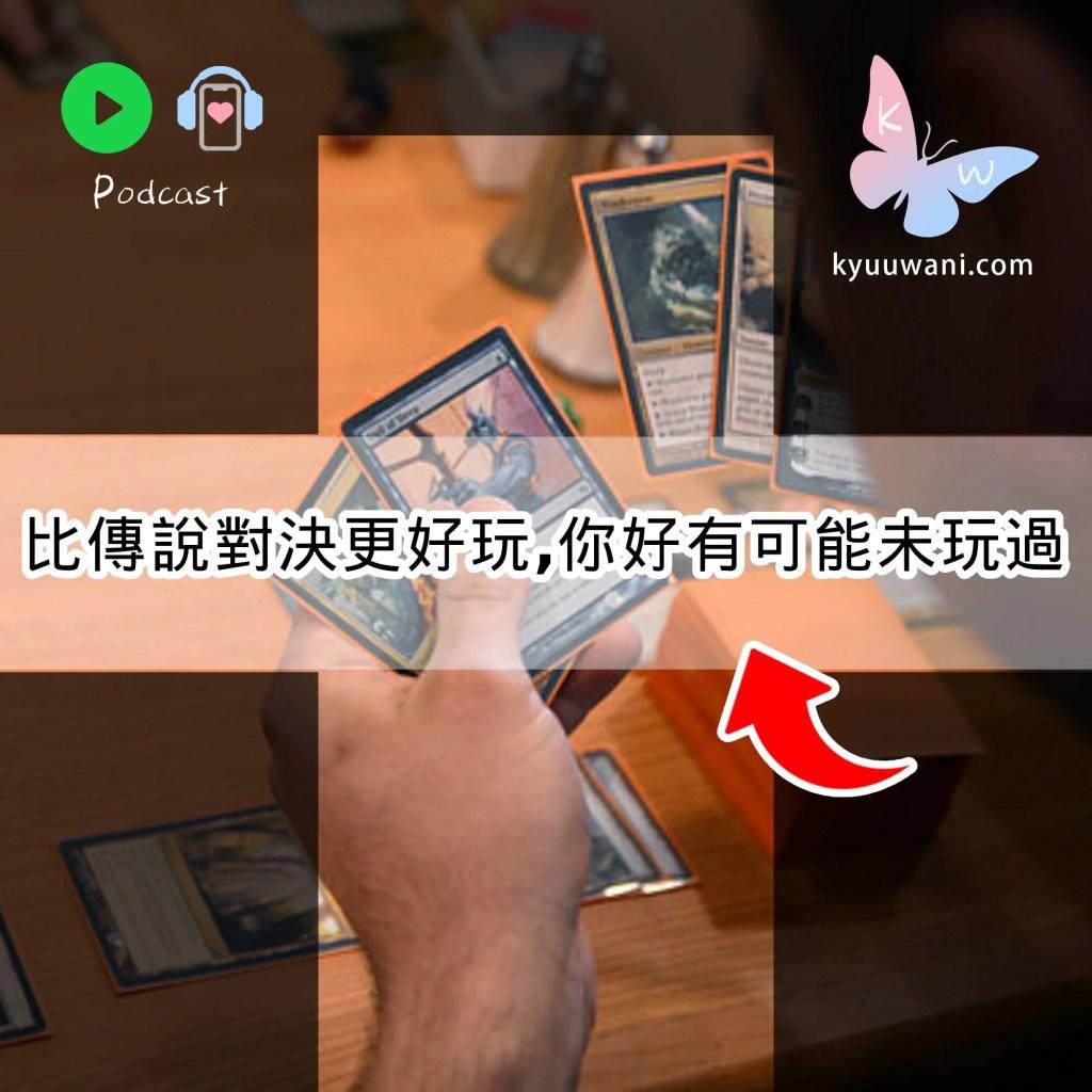 Kyuu & Wani - 比傳說對決更好玩,你好有可能未玩過|遊山玩水|香港Podcast
