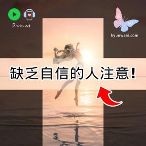 Kyuu & Wani - 缺乏自信的人注意:三大方法改變命運|實用工具箱|香港Podcast