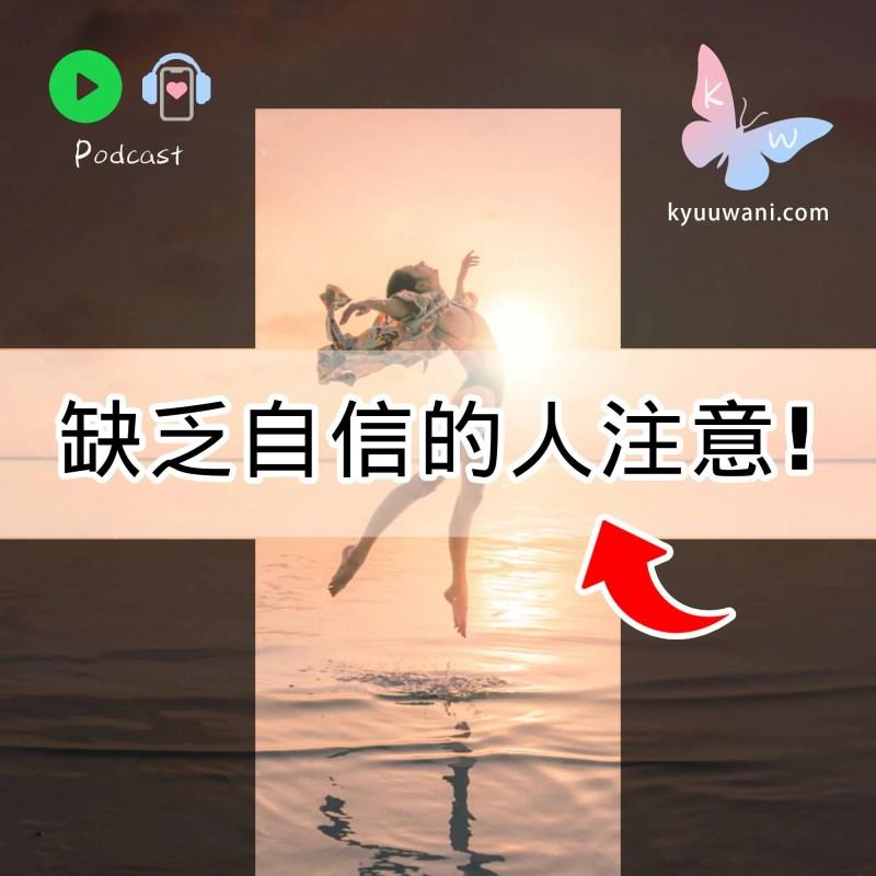 Kyuu & Wani - 缺乏自信的人注意:三大方法改變命運 實用工具箱 香港Podcast