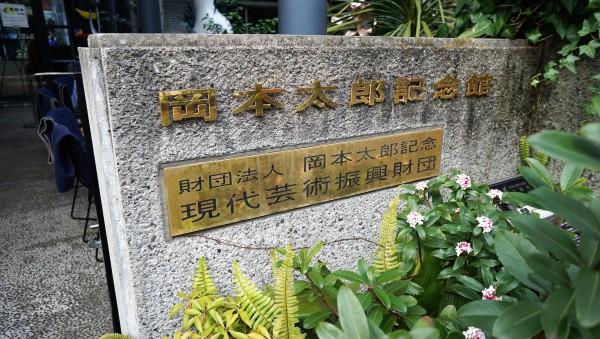 岡本太郎記念館表札