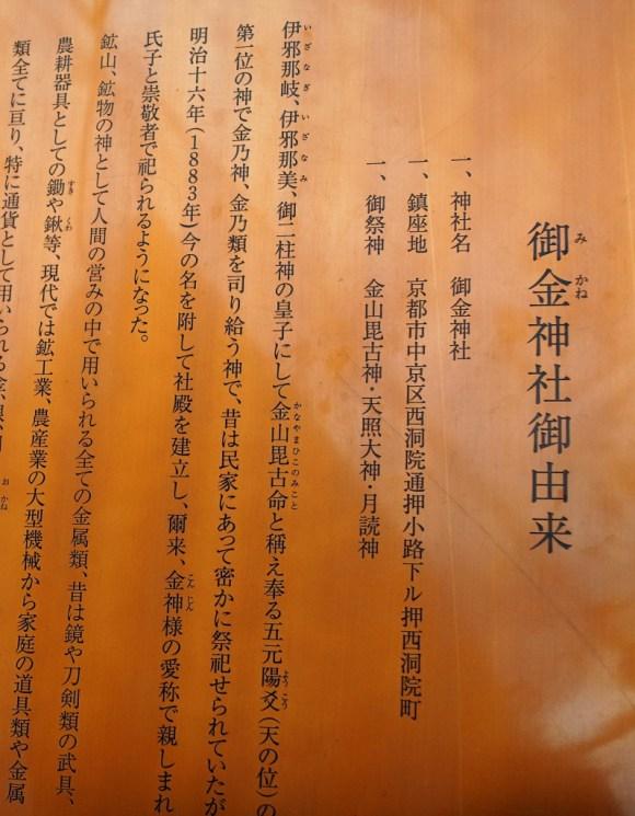 京都 御金神社 由来
