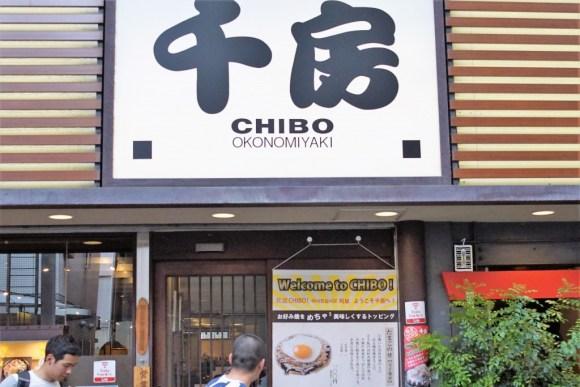 お好み焼き 千房 chibo