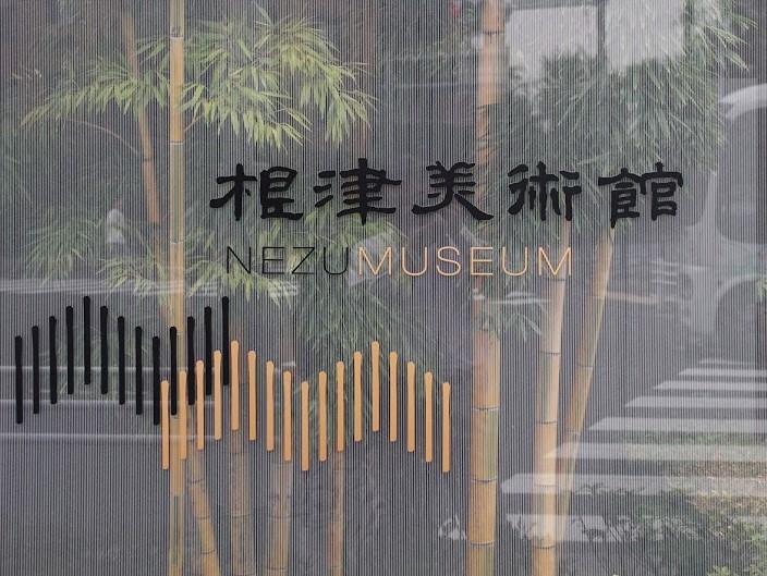 根津美術館 表参道