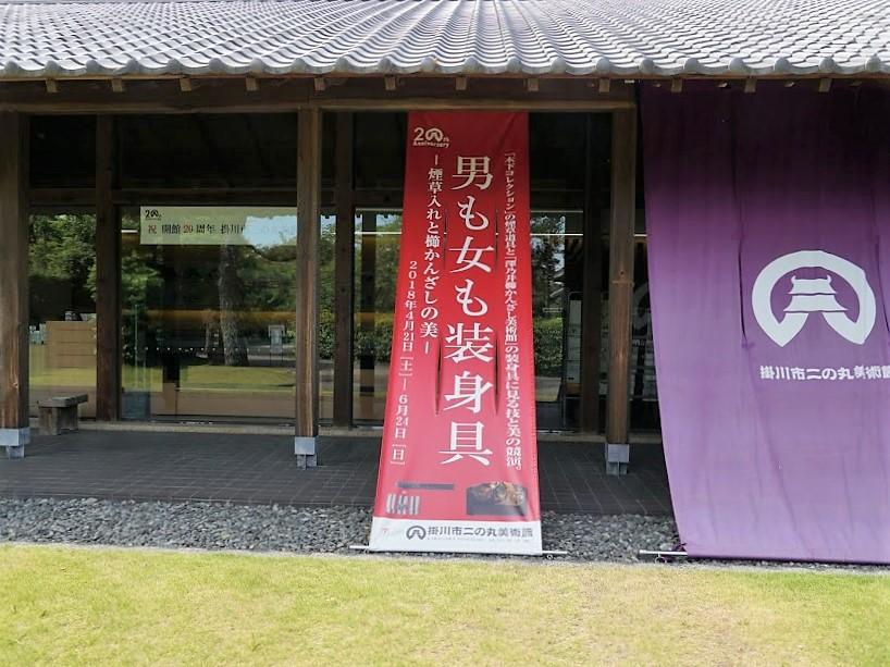 掛川城 二の丸美術館