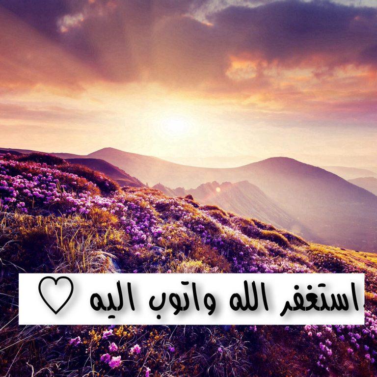 اجمل صور الاسلامية صور ادعيه و ايات قرانيه شوق وغزل