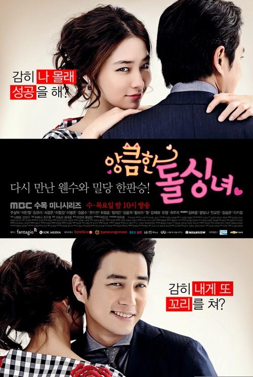 ซีรีย์เกาหลีใหม่ 2014 Cunning Single Lady