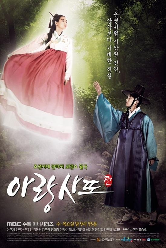ซีรีย์เกาหลี Arang and the Magistrate