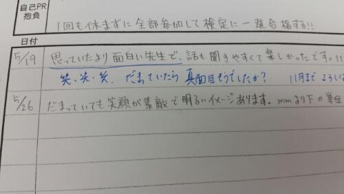 交換日記 with 専門学校生 #2