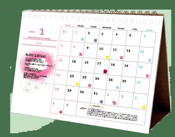 10/7ほぼラブカレンダー&手帳2018先行予約はじめます