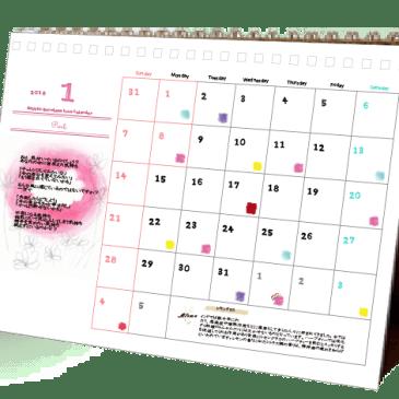 【ほぼラブ】カレンダー&手帳2018 先行予約受付スタートしました