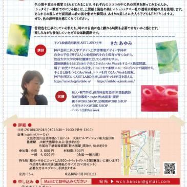 3/24「にじみ絵」体験講座開催