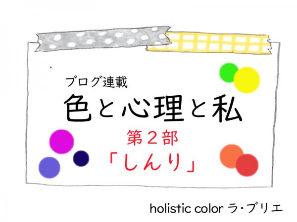 色と心理と私、ブログ連載、色を学ぶ、色彩心理、心理、ポジティブ、奈良、京都、大阪