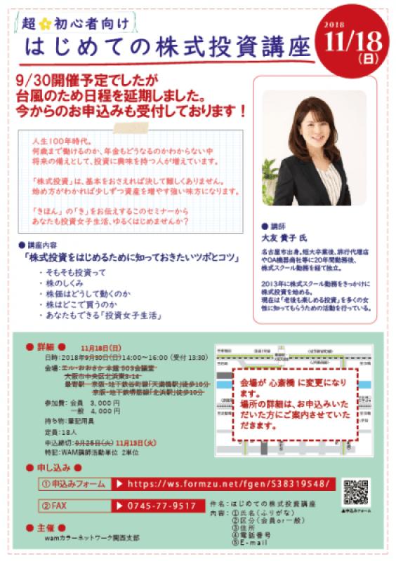 株式セミナー,超初心者,はじめての,主催,カラーネットワーク,関西,大阪