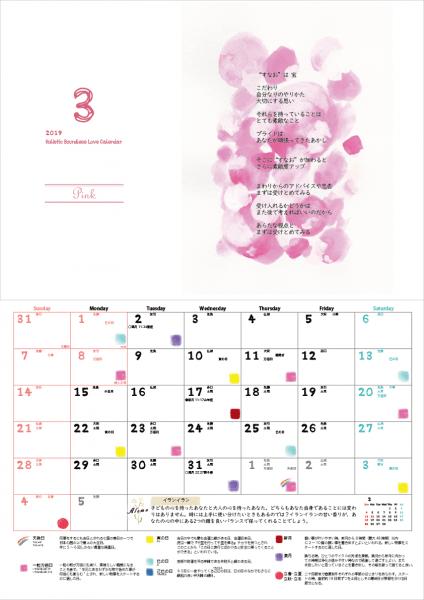 ほぼラブ、カレンダー、壁掛カレンダー、オリジナル、色、Happyになるカレンダー、色彩心理、ポジティブ