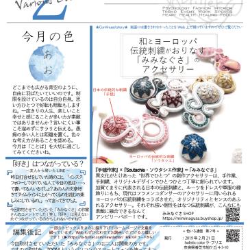 月刊「色いろ通信」#2|2019.02