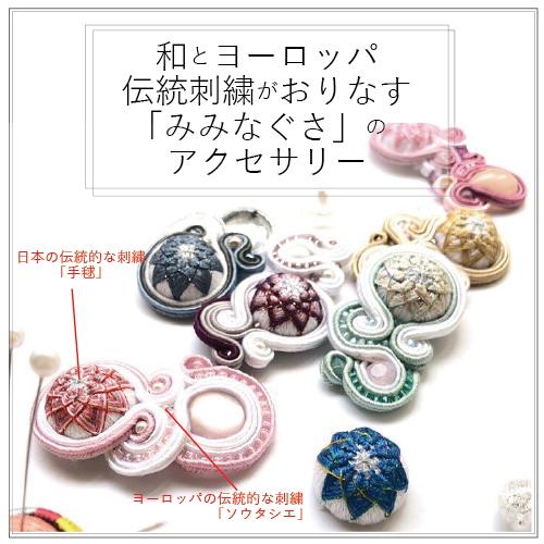 和とヨーロッパ 伝統刺繍がおりなす「みみなぐさ」アクセサリー,手毬,てまり,ソウタシエ,ラブリエ,色いろ通信