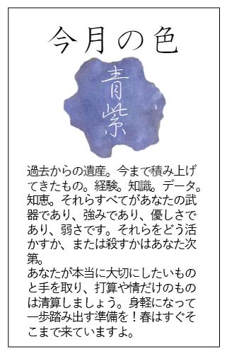 ニュースレター,Newsletter,色いろ通信,十人十色の輝きをお届けする,ラブリエの今月の色,青紫,ニュースレター,月刊,3月号