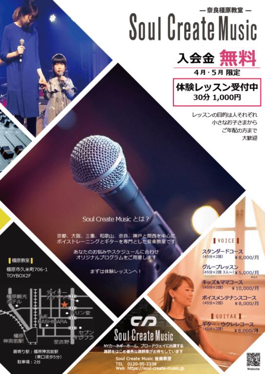 Soul Create Music,体験レッスン,,Newsletter,色いろ通信,3月号